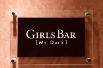 GIRLS BAR Ms.Duck ミズダック