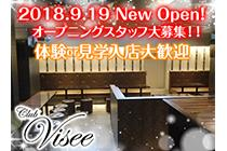 Club Visee(クラブ ヴィセ)